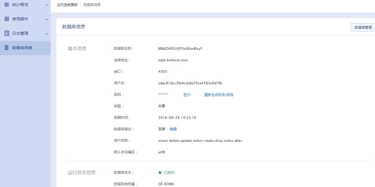 在页面中可以查看数据库的基本信息,重新生成数据库账号密码和编辑