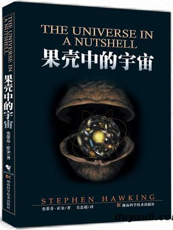 果壳中的宇宙读书笔记