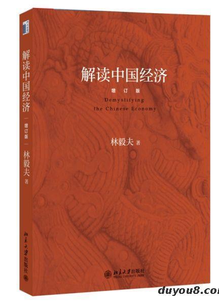 解读中国经济读书笔记