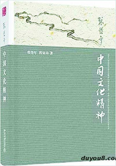 中国文化精神读书笔记