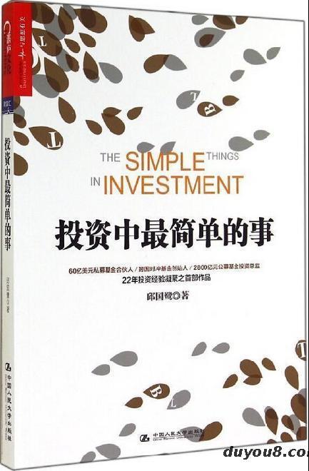 投资中最简单的事读书笔记