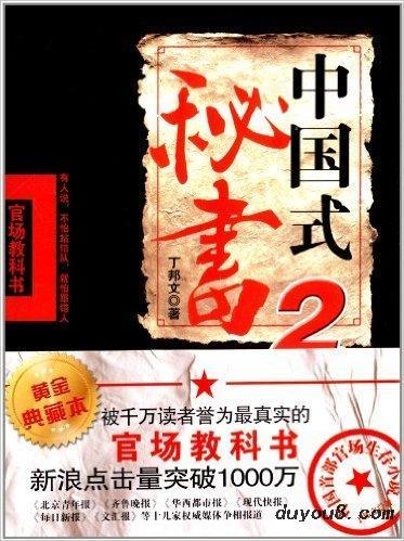 中国式秘书2读书笔记