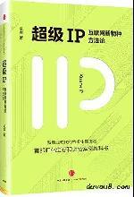 超级IP读书笔记