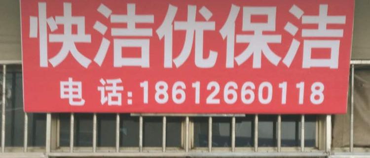 北京快洁优保洁公司(青年路店)