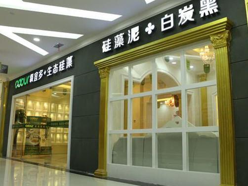 氧宜多硅藻泥(日照黄海二路店)