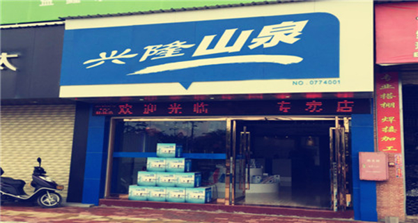 兴隆山泉送水服务站(总店)
