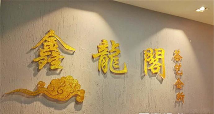 鑫龙阁(五一中路店)