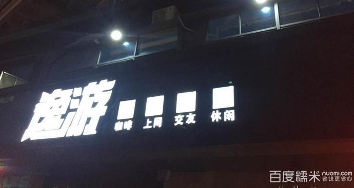 逸游网咖(嘉园店)
