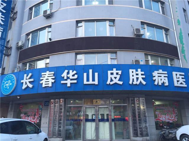 华山皮肤病医院