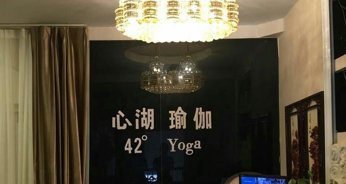 心湖瑜伽健身会所