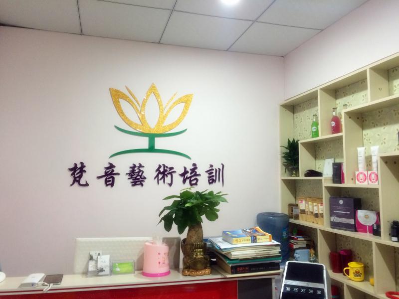 梵音艺术培训(南城店)
