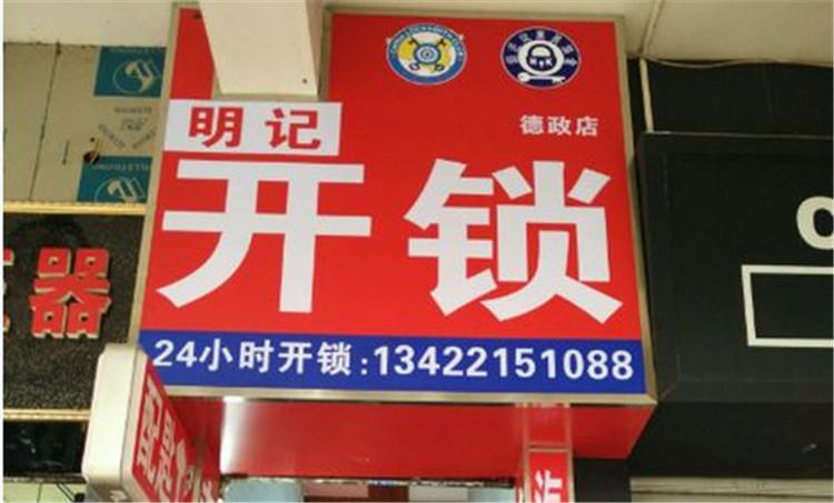 广州明记开锁