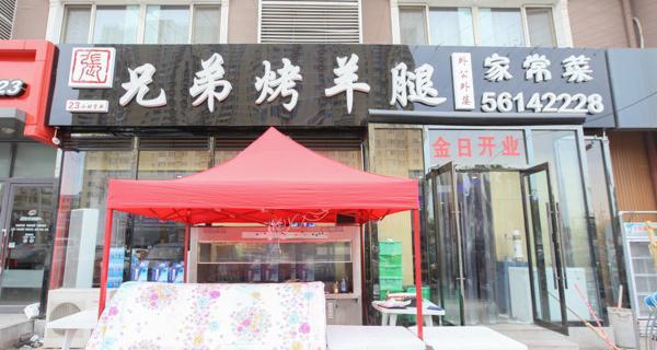 兄弟烤羊腿(西三旗店)