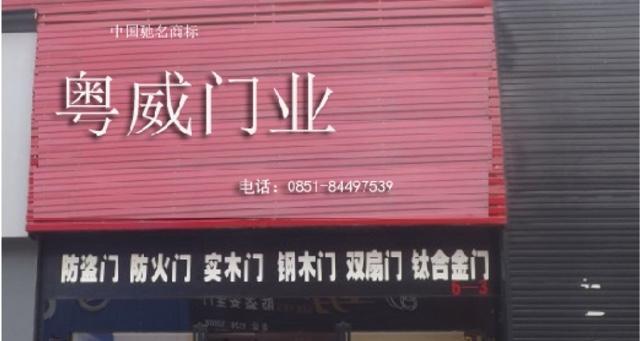 粤威门业(翠屏西路店)