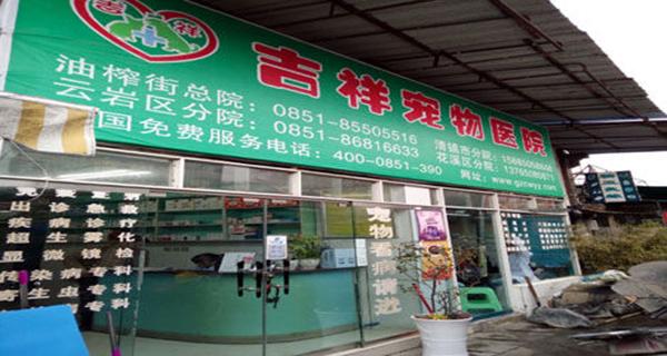 吉祥宠物医院(油榨街店)