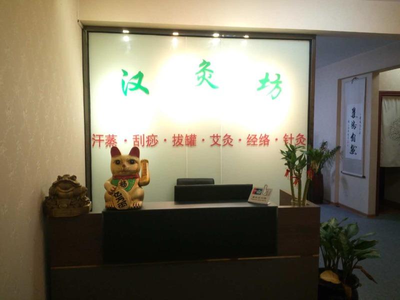 汉灸坊中医理疗馆