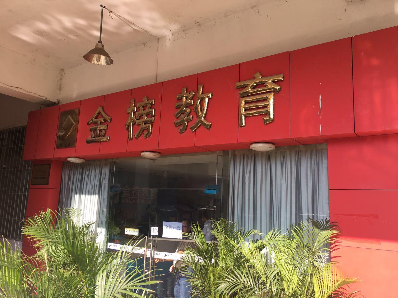 金榜教育(黔灵公园店)