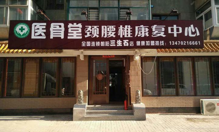 医骨堂颈腰椎康复中心(朝阳大街店)