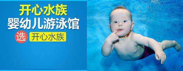开心水族婴幼儿游泳馆
