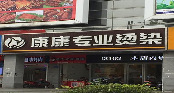 康康专业烫染(凯尔锋度店)