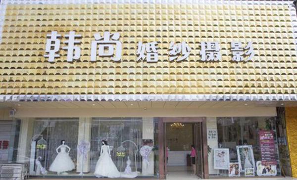 韩尚婚纱摄影