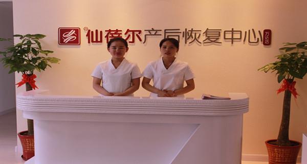 仙蓓尔专业产后恢复中心(长风店)