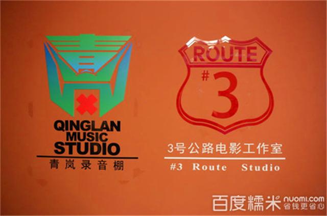 3号公路电影工作室