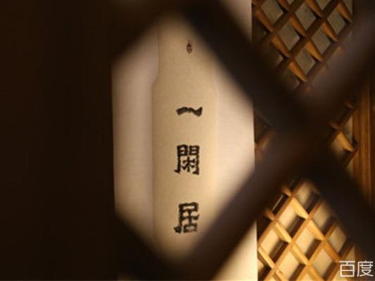 一闲居(海淀学院路店)