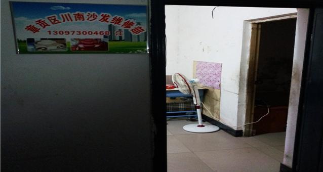 川南沙发维修部