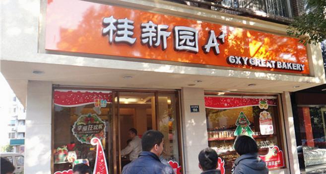 德庄火锅(世界城店)