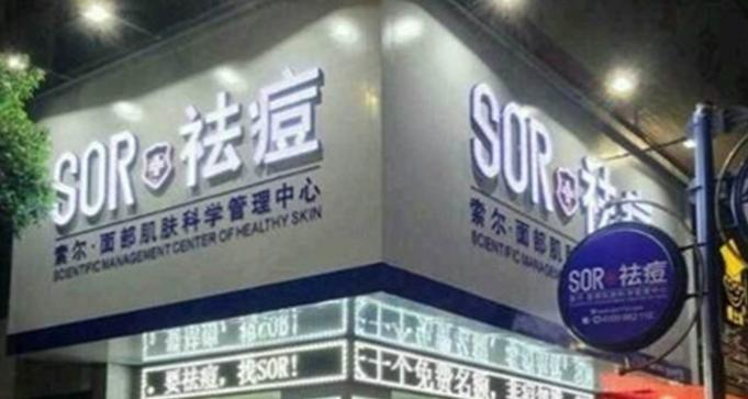 sor索尔祛痘中心(宁海西店)