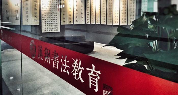 汉翔书法教育(长楹天街店)