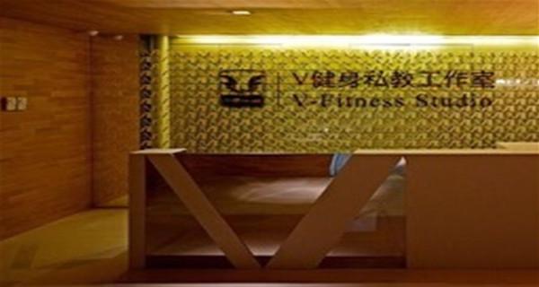 V健身私教工作室