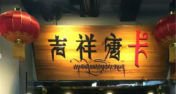 吉祥唐卡(798艺术中心店)