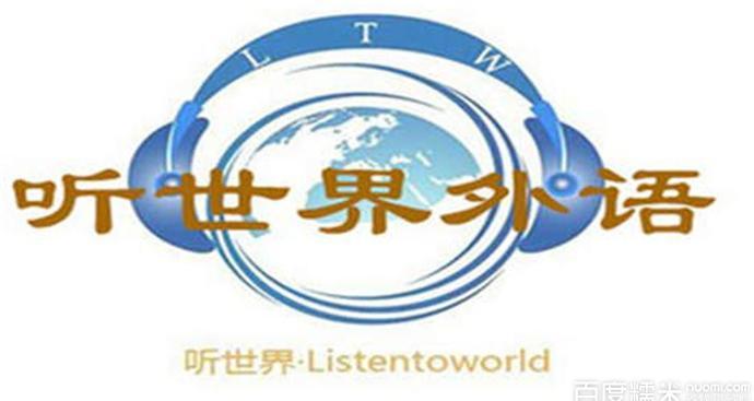 听世界外语(鲁磨路店)