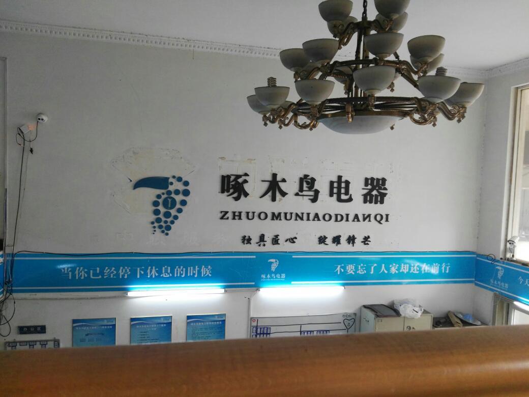 闽南里餐饮店