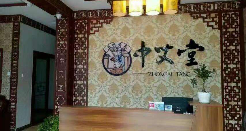 中艾堂(海宁路店)