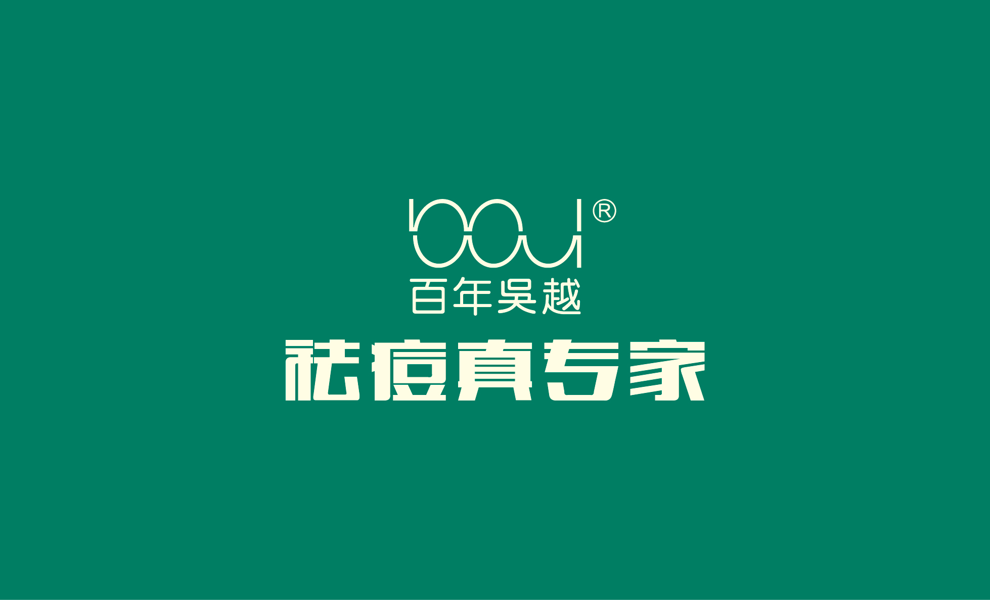 百年吴越专业祛痘(双塔区店)