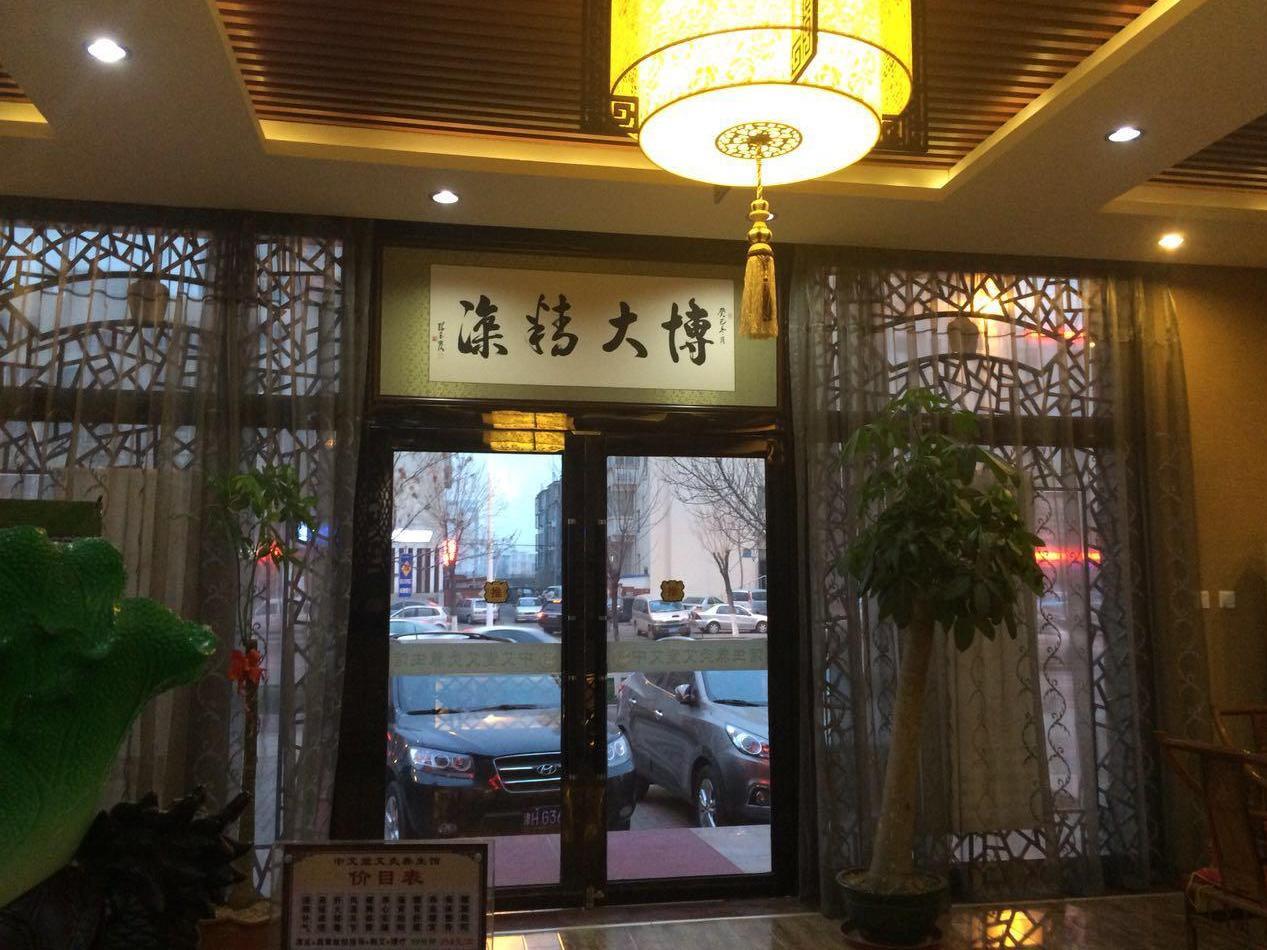 中艾堂艾灸养生馆(塘沽店)
