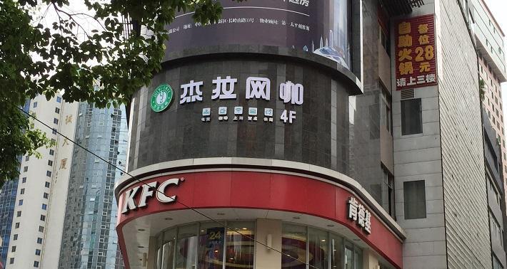 杰拉网咖(喷水池店)