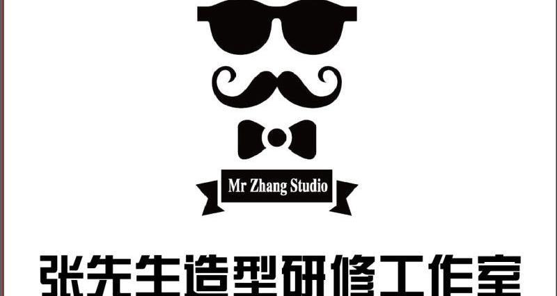 张先生造型研修工作室