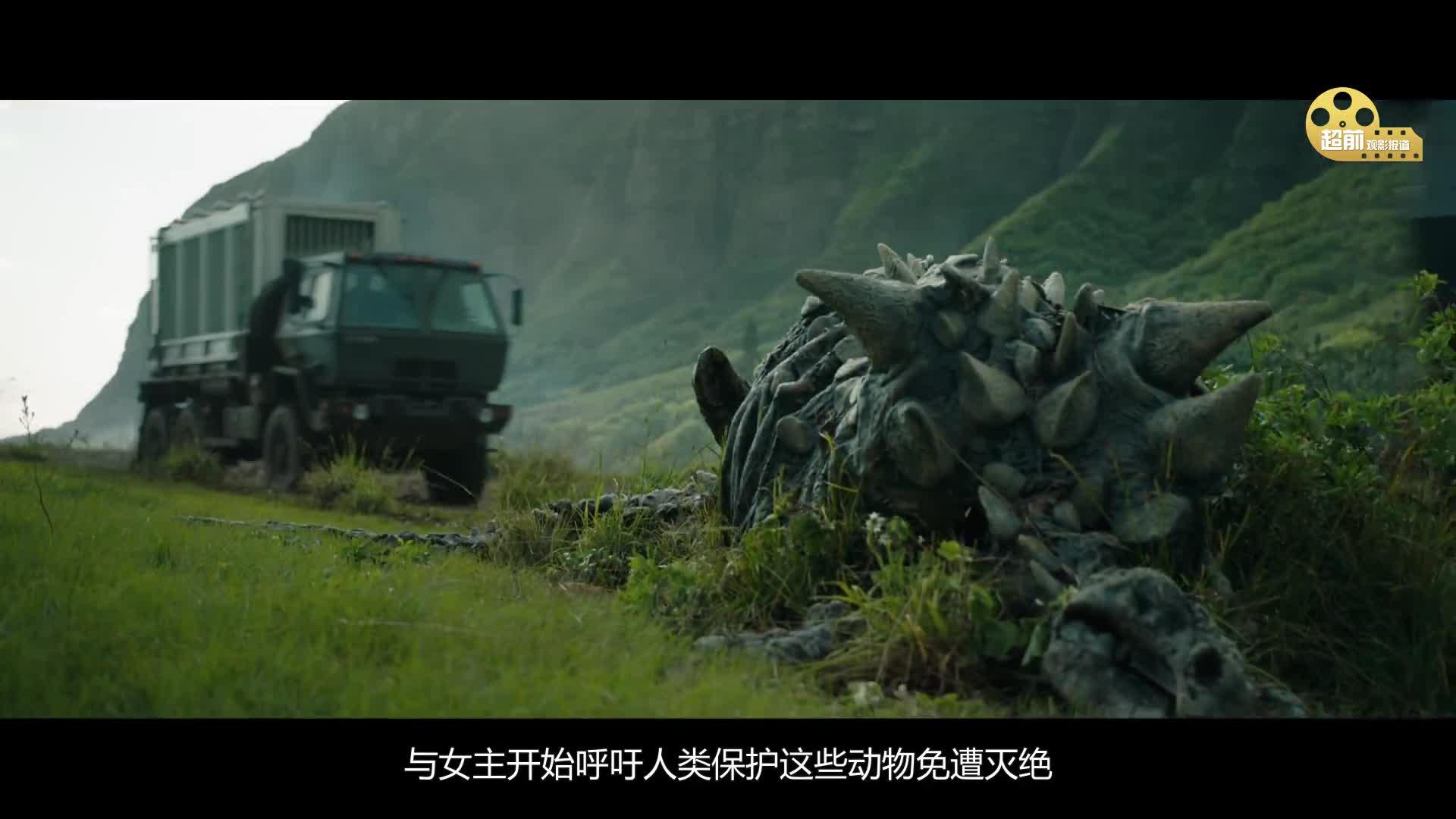 【侏罗纪世界2】超前观影报道 恐龙组团来袭