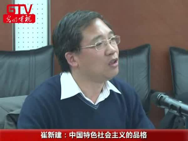 崔新建:中国特色社会主义的品格
