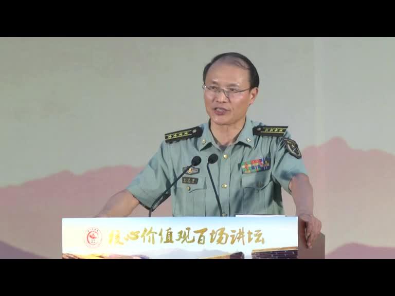 公方彬核心价值观与中华民族的崛起