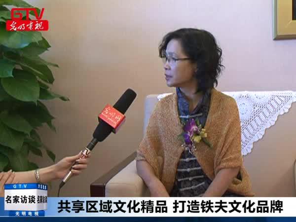 李小梅:广东应打造区域特色文化精品