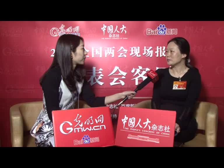 薛颖代表:中国制造已获得全球认同