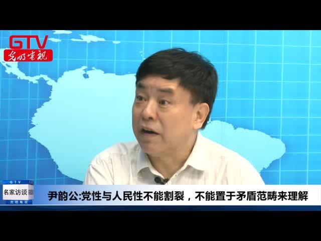 尹韵公:重视意识形态工作是理论自觉自信