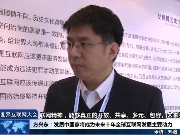方兴东:发展中国家将成为互联网发展的主要动力