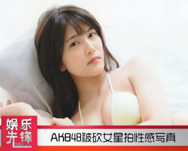 AKB48女星写真肤白貌美