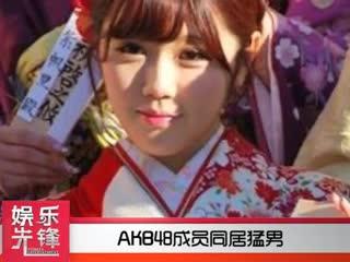 AKB48成员与失足男同居---无标